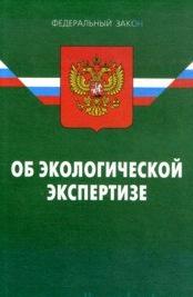 экологическое обследование в СПб