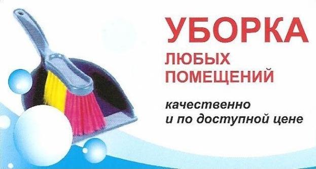 Услуги клининга (профессиональная уборка помещений и территорий)
